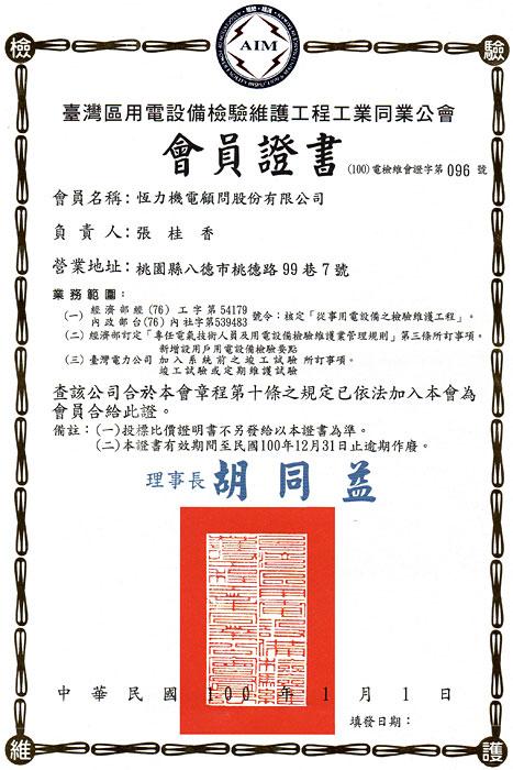 恆力機電-檢驗工會會員證書