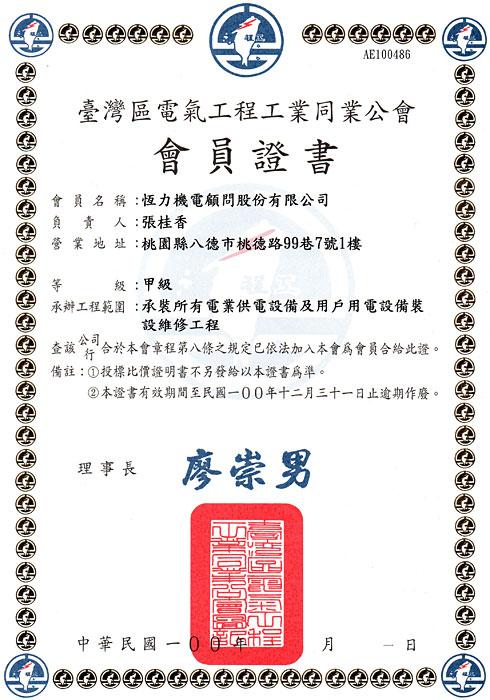 恆力機電-電氣工會會員證書