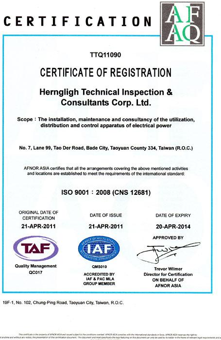恆力機電-ISO-9001認證